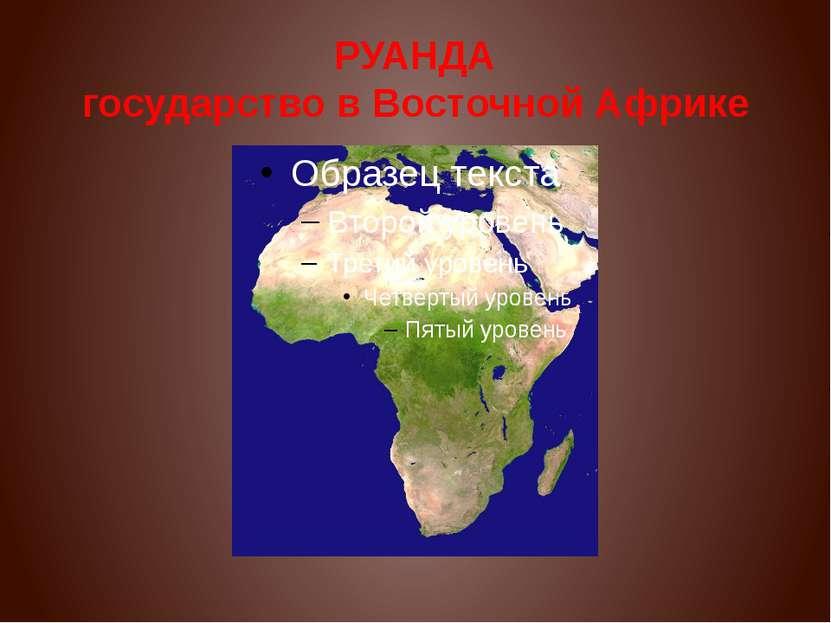 РУАНДА государство в Восточной Африке