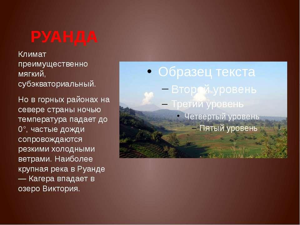 РУАНДА Климат преимущественно мягкий, субэкваториальный. Но в горных районах ...