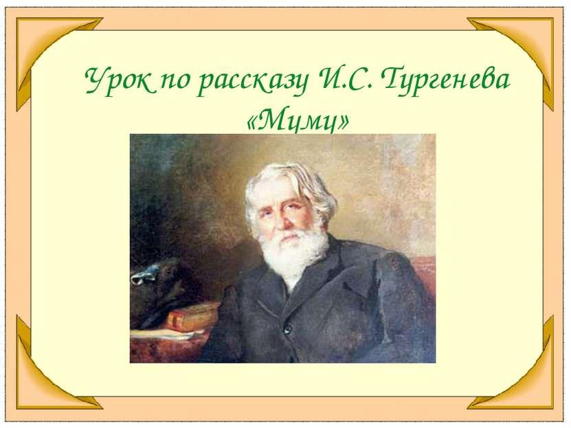 Урок по рассказу И.С. Тургенева «Муму»