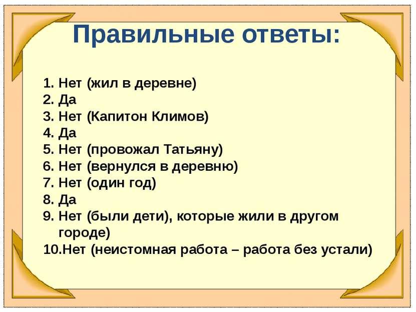 Правильные ответы: Нет (жил в деревне) Да Нет (Капитон Климов) Да Нет (провож...