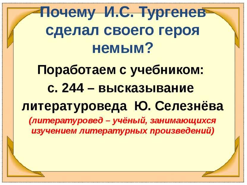 Почему И.С. Тургенев сделал своего героя немым? Поработаем с учебником: с. 24...