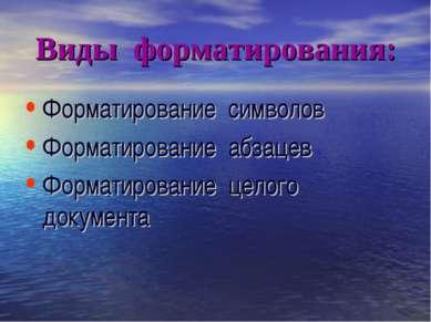 Форматирование символов Форматирование абзацев Форматирование целого документ...