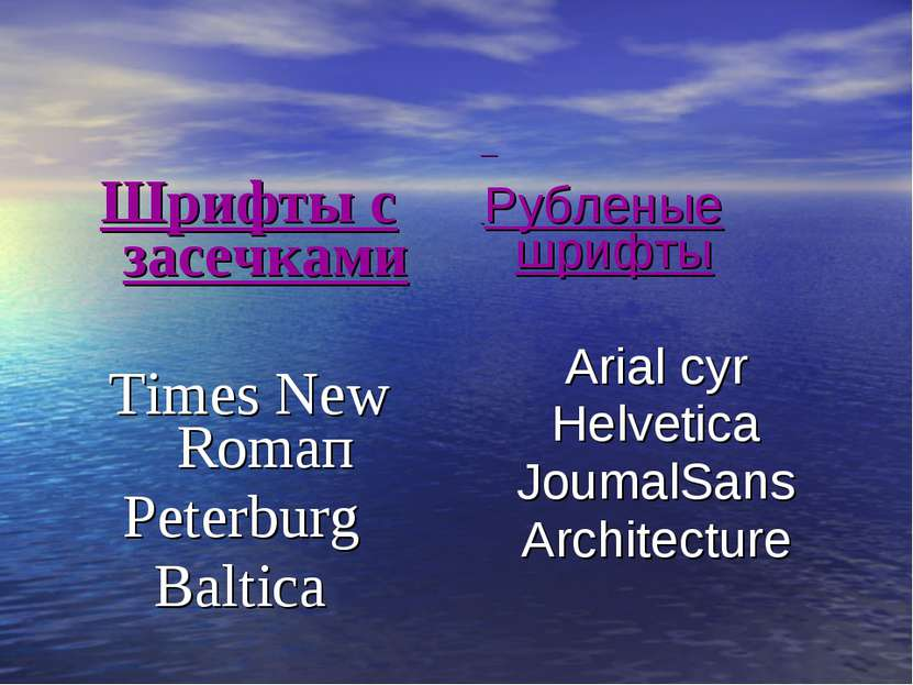 Шрифты с засечками Тimes New Rоmап Peterburg Baltica Рубленые шрифты Arial су...