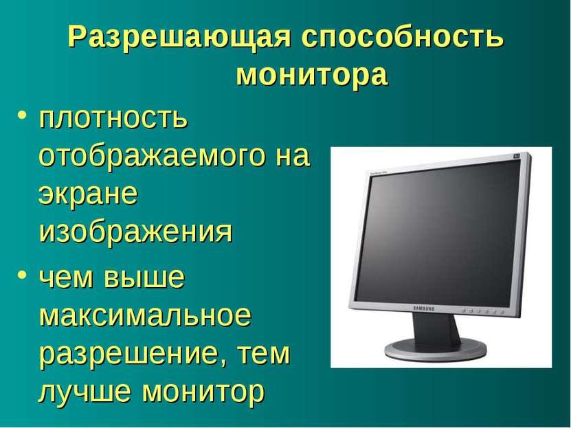 Разрешающая способность монитора плотность отображаемого на экране изображени...