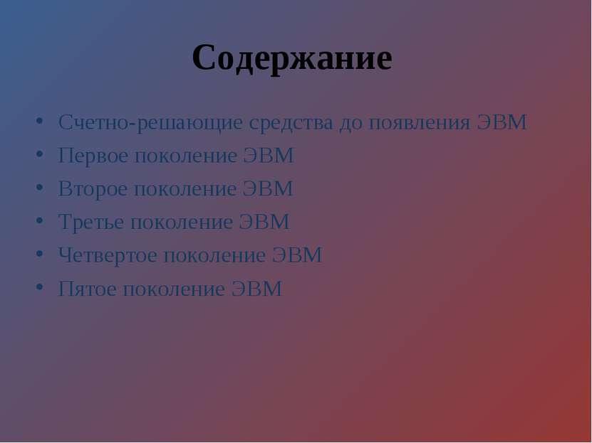 Содержание Счетно-решающие средства до появления ЭВМ Первое поколение ЭВМ Вто...