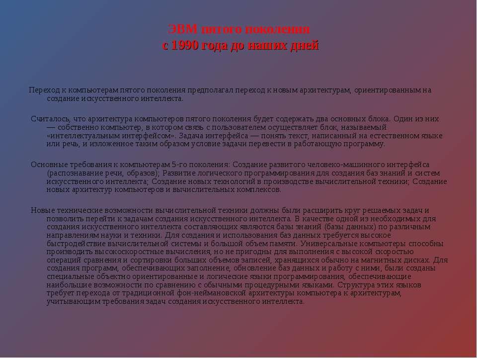 ЭВМ пятого поколения с 1990 года до наших дней Переход к компьютерам пятого п...
