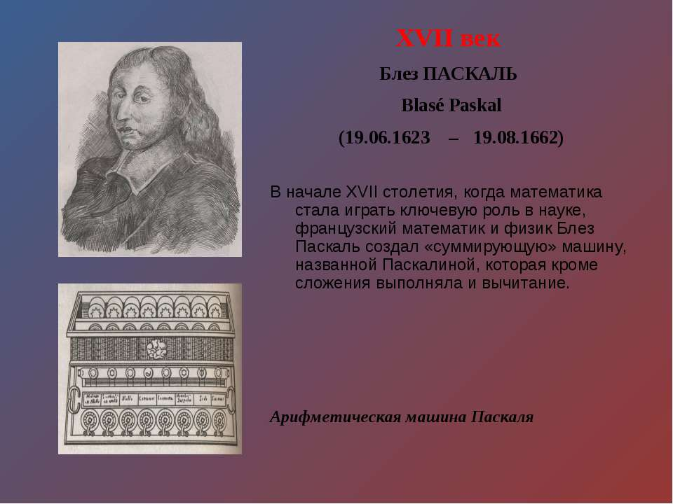XVII век Блез ПАСКАЛЬ Blasé Paskal (19.06.1623 – 19.08.1662) В начале XVII ст...