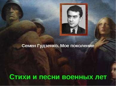 Стихи и песни военных лет Семен Гудзенко. Мое поколение