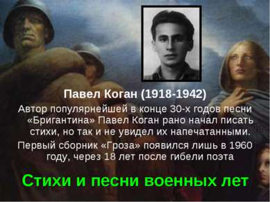 Стихи и песни военных лет Павел Коган (1918-1942) Автор популярнейшей в конце...