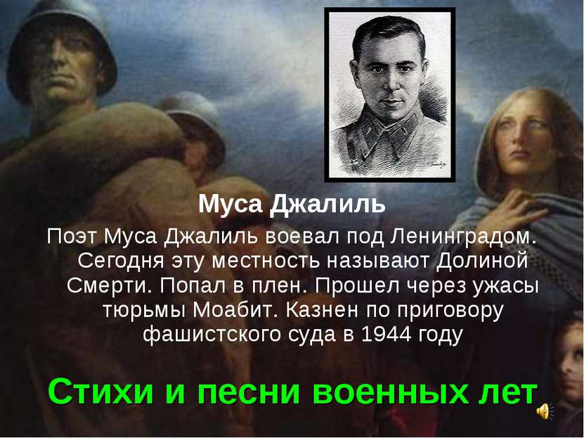 Стихи и песни военных лет Муса Джалиль Поэт Муса Джалиль воевал под Ленинград...