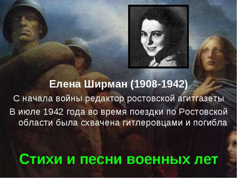 Стихи и песни военных лет Елена Ширман (1908-1942) С начала войны редактор ро...