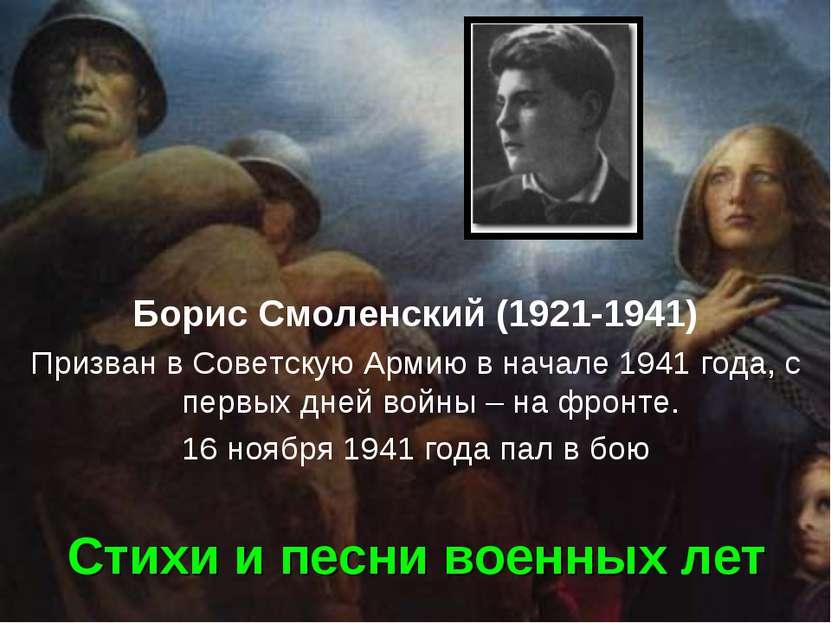 Стихи и песни военных лет Борис Смоленский (1921-1941) Призван в Советскую Ар...