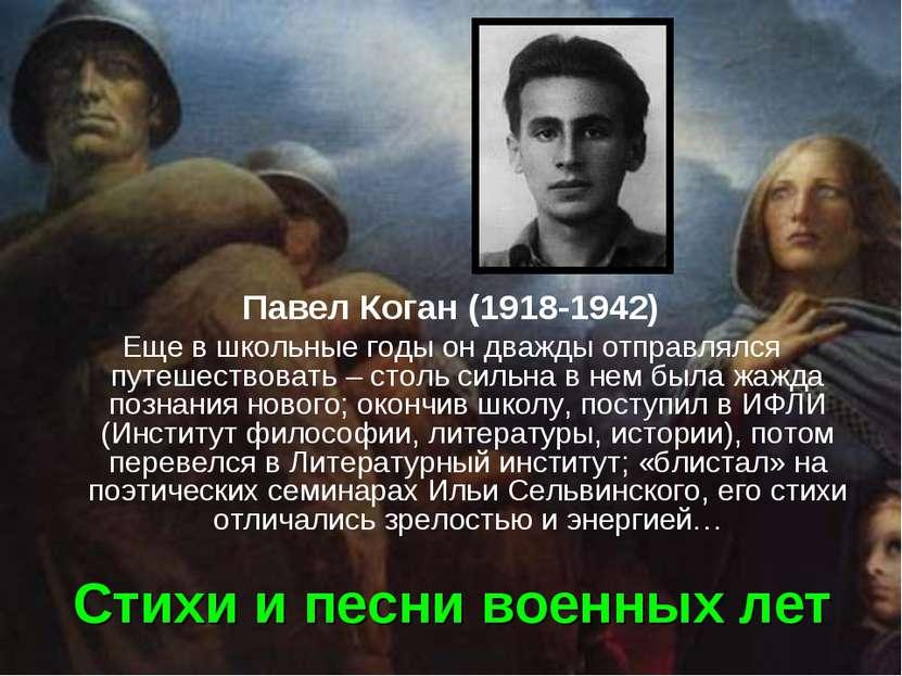 Стихи и песни военных лет Павел Коган (1918-1942) Еще в школьные годы он дваж...