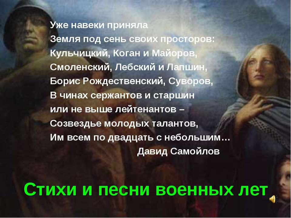 Стихи и песни военных лет Уже навеки приняла Земля под сень своих просторов: ...