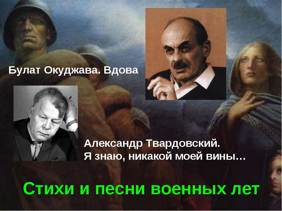 Стихи и песни военных лет Булат Окуджава. Вдова Александр Твардовский. Я знаю...