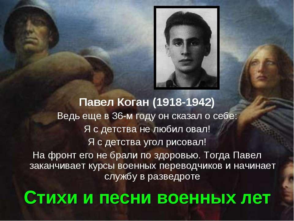 Стихи и песни военных лет Павел Коган (1918-1942) Ведь еще в 36-м году он ска...