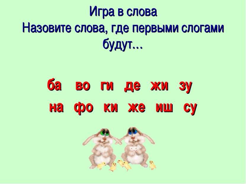 Игра в слова Назовите слова, где первыми слогами будут… ба во ги де жи зу на ...