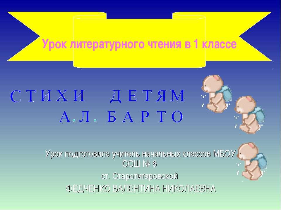 Урок подготовила учитель начальных классов МБОУ СОШ № 6 ст. Старотитаровской ...