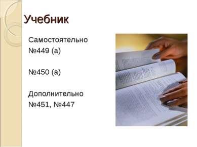 Учебник Самостоятельно №449 (а) №450 (а) Дополнительно №451, №447