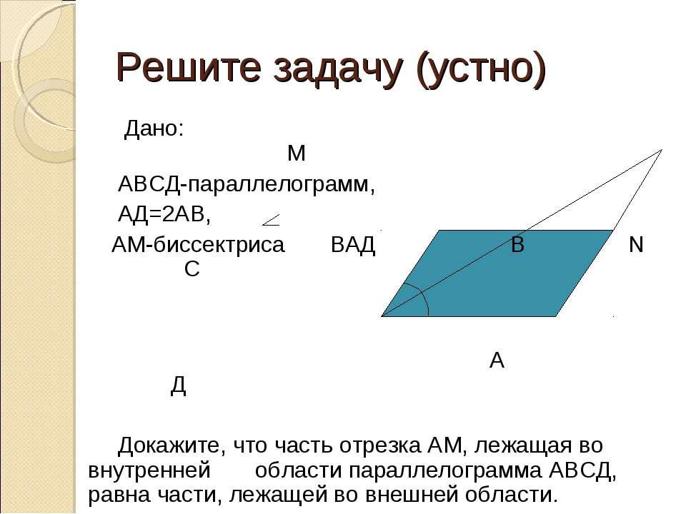 Решите задачу (устно) Дано: М АВСД-параллелограмм, АД=2АВ, АМ-биссектриса ВАД...
