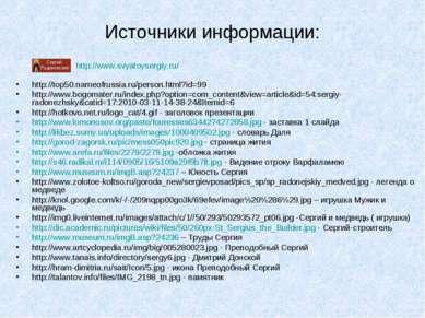 Источники информации: http://top50.nameofrussia.ru/person.html?id=99 http://w...