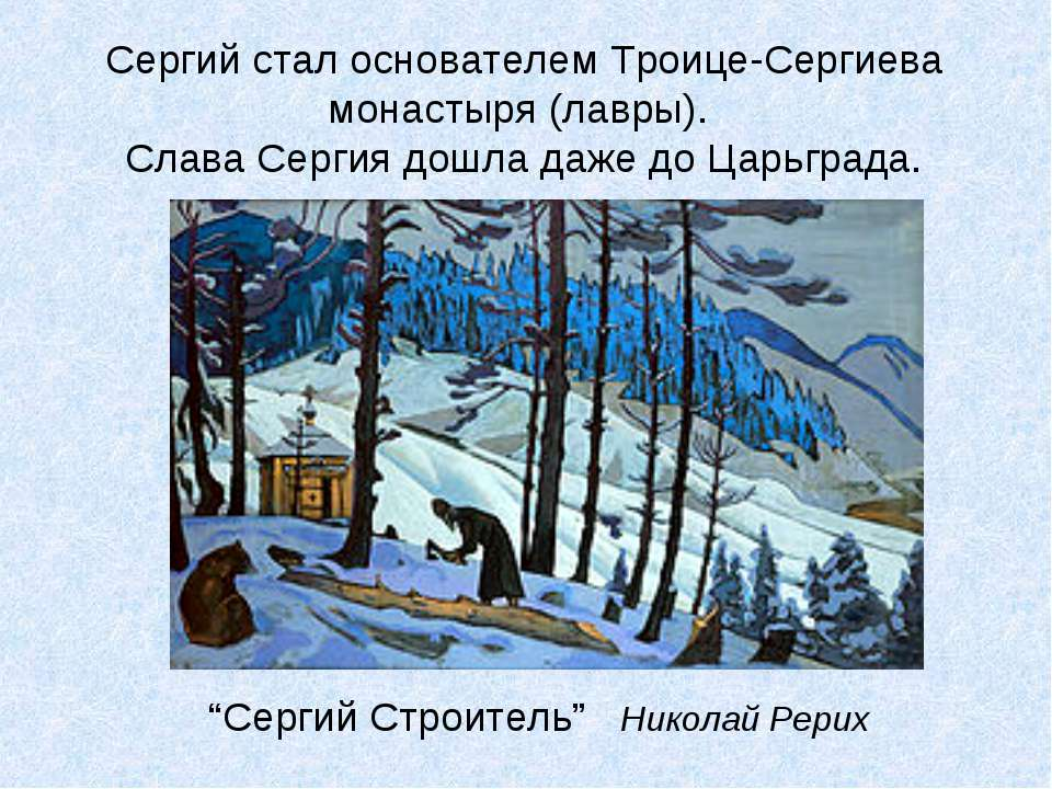Сергий стал основателем Троице-Сергиева монастыря (лавры). Слава Сергия дошла...