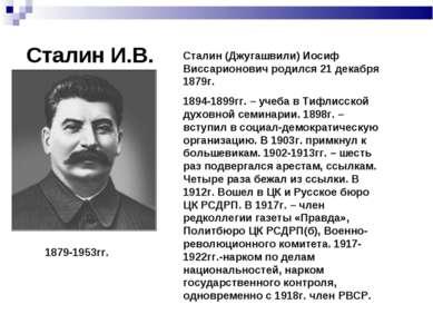 Сталин И.В. Сталин (Джугашвили) Иосиф Виссарионович родился 21 декабря 1879г....
