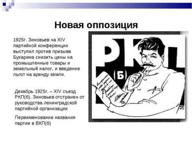 Новая оппозиция 1925г. Зиновьев на XIV партийной конференции выступил против ...