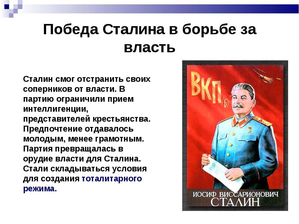 Победа Сталина в борьбе за власть Сталин смог отстранить своих соперников от ...