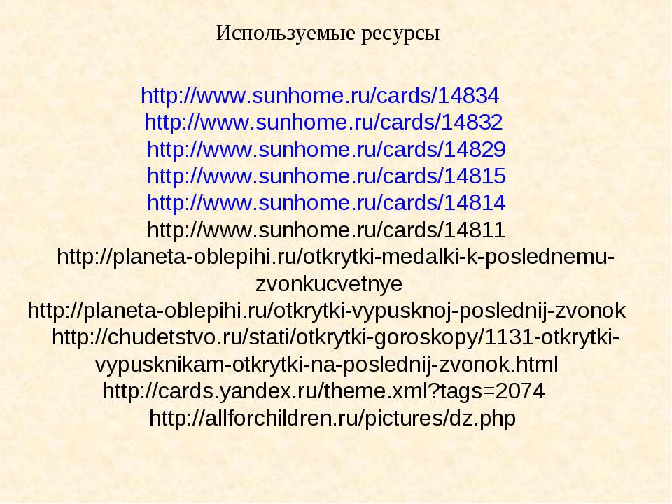 Используемые ресурсы http://www.sunhome.ru/cards/14834 http://www.sunhome.ru/...