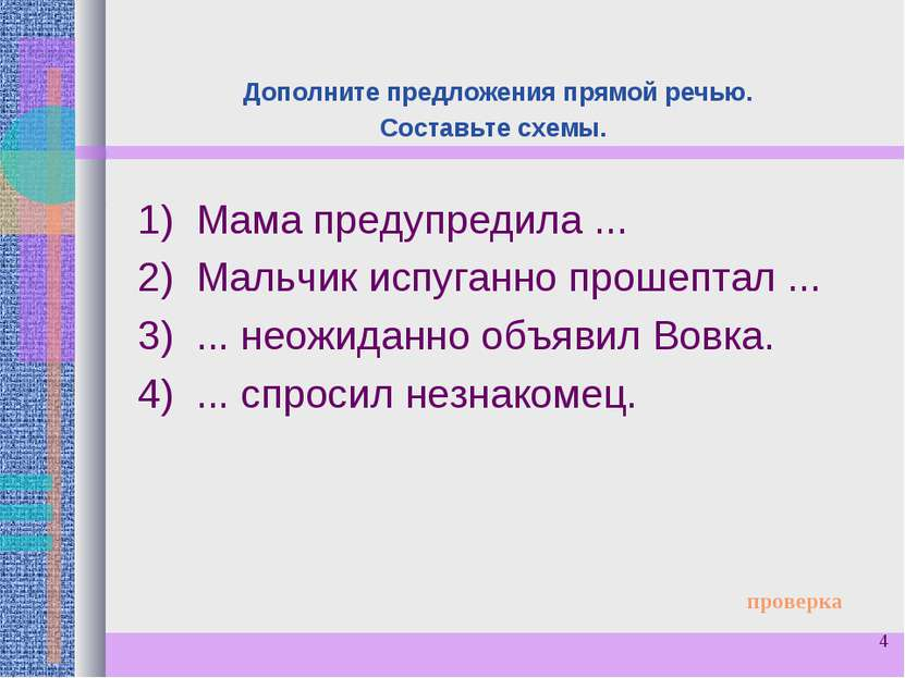 * Дополните предложения прямой речью. Составьте схемы. 1) Мама предупредила ....