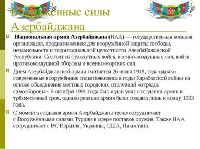 Вооружённые силы Азербайджана Национальная армия Азербайджана(НАА)— государ...