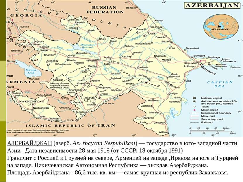 АЗЕРБАЙДЖАН (азерб. Azərbaycan Respublikası)— государство в юго- западной ча...