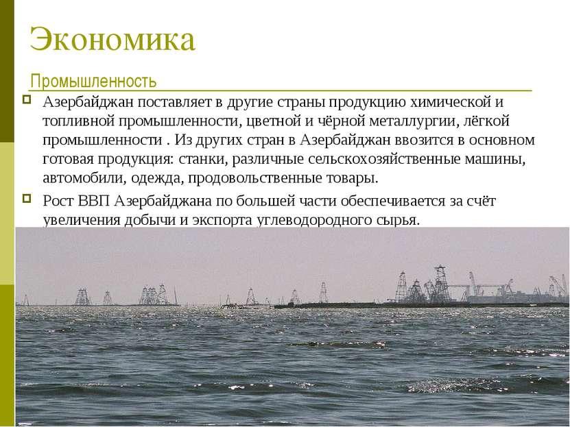 Экономика Азербайджан поставляет в другие страны продукцию химической и топли...