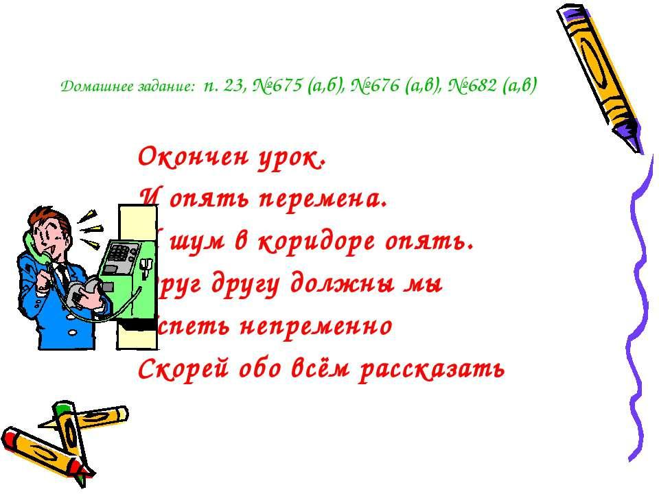 Домашнее задание: п. 23, № 675 (а,б), № 676 (а,в), № 682 (а,в) Окончен урок. ...