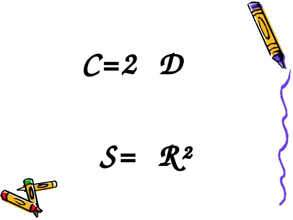 С=2πD S=πR²