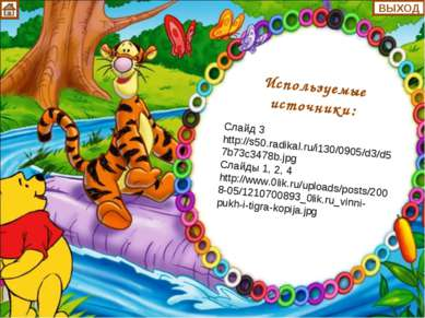 Используемые источники: Слайд 3 http://s50.radikal.ru/i130/0905/d3/d57b73c347...