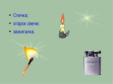 Спичка; огарок свечи; зажигалка.