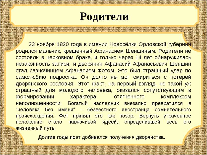 Родители 23 ноября 1820 года в имении Новосёлки Орловской губернии родился ма...