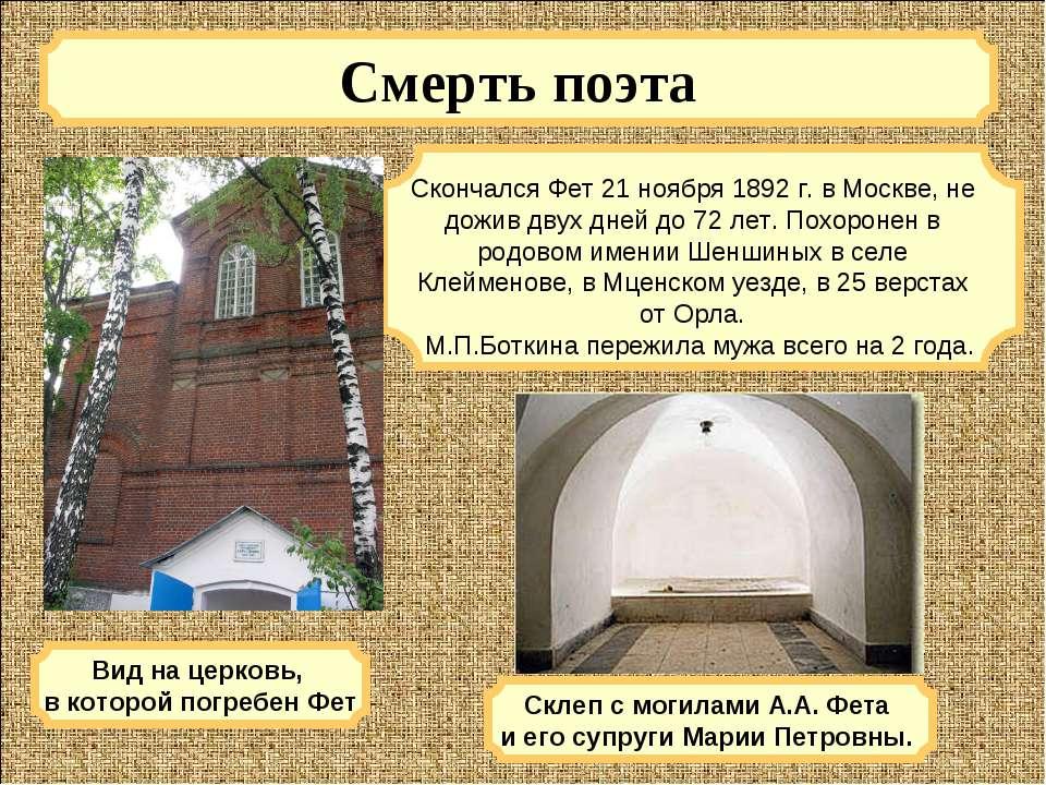 Смерть поэта Скончался Фет 21 ноября 1892 г. в Москве, не дожив двух дней до ...