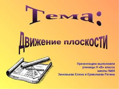 Презентацию выполнили ученицы 9 «В» класса школы №56 Зиновьева Елена и Ермола...