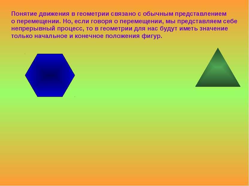 Понятие движения в геометрии связано с обычным представлением о перемещении. ...