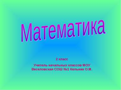 2 класс Учитель начальных классов МОУ Веселовская СОШ №1 Кельник О.М.