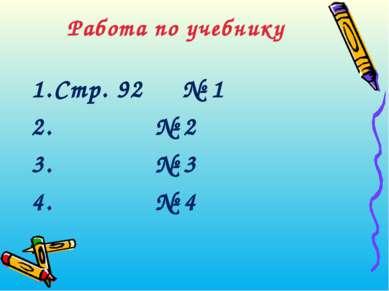 Работа по учебнику Стр. 92 № 1 № 2 № 3 № 4