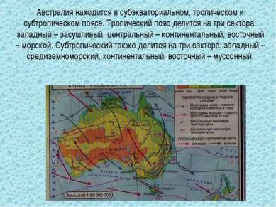 Австралия находится в субэкваториальном, тропическом и субтропическом поясе. ...