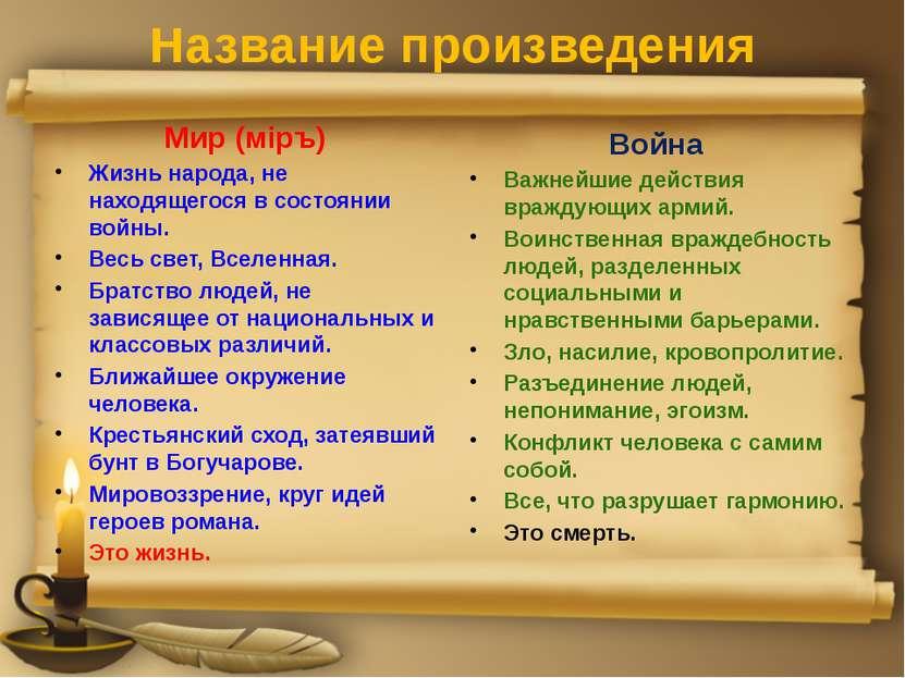 Название произведения Мир (мiръ) Жизнь народа, не находящегося в состоянии во...