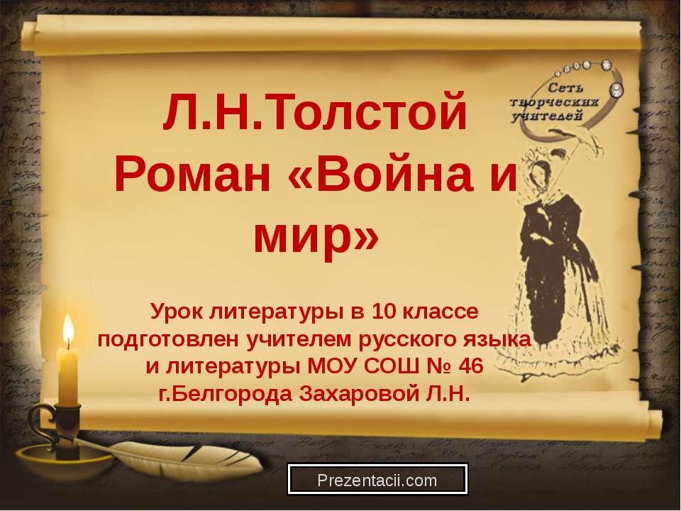 Л.Н.Толстой Роман «Война и мир» Урок литературы в 10 классе подготовлен учите...