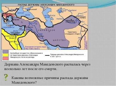 Держава Александра Македонского распалась через несколько лет после его смерт...