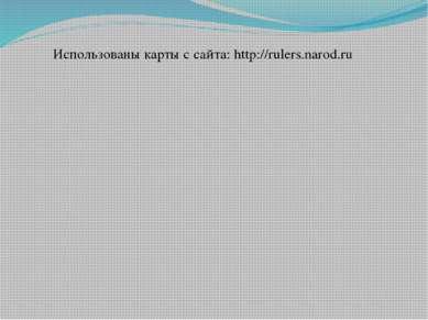 Использованы карты с сайта: http://rulers.narod.ru