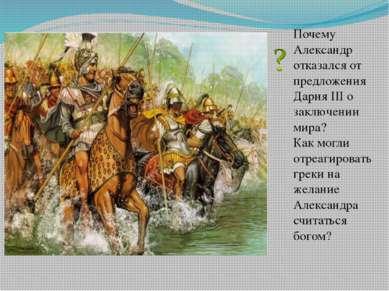 Почему Александр отказался от предложения Дария III о заключении мира? Как мо...